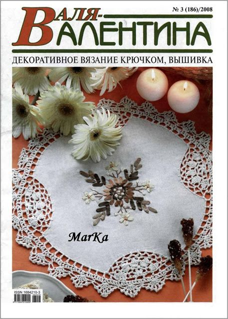 Валя-Валентина 3-2008 (186) - Zoranna Dildah - Picasa Web Albums