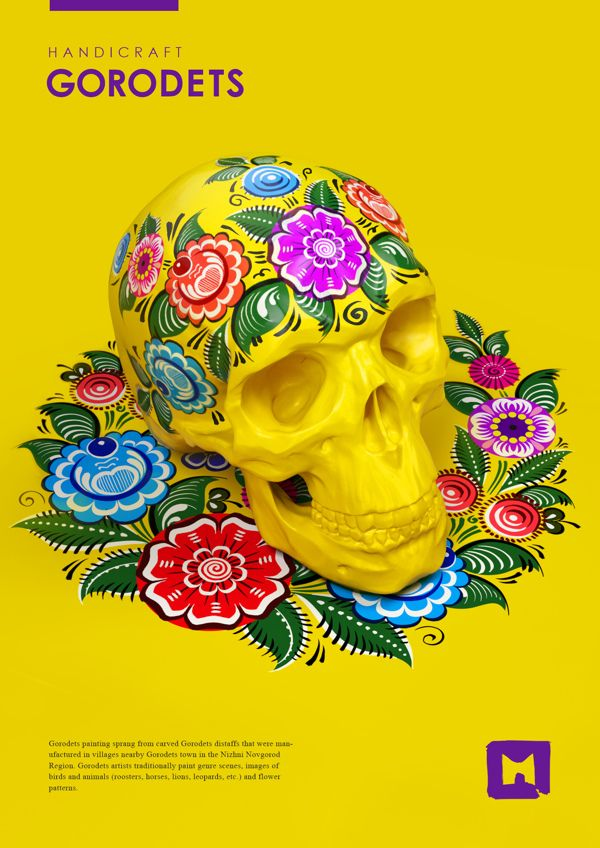 Русское домозга костей