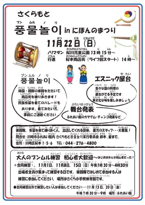 11月22日桜本にて笑顔で会いましょう。プンムルのリズムに心が躍り、エスニック料理に笑顔がはじけ、ハルモニが幸せそうに歌い、踊る。これが私たちの日常です。今年も日本の祭り、プンムルノリで豊かな思いを分かち合いましょう。
