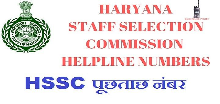 Hssc Contact no and Helpline Numbers पूछताछ नंबर