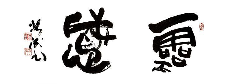 Inspiration - buy modern Japanese calligraphy in stylized seal script  http://www.ryuurui.com/blog/inspiration-buy-modern-japanese-calligraphy-in-stylized-seal-script  #japanesecalligraphy #teaink #chinesecalligraphy #ryuurui #fineart #buyart #buyartonline