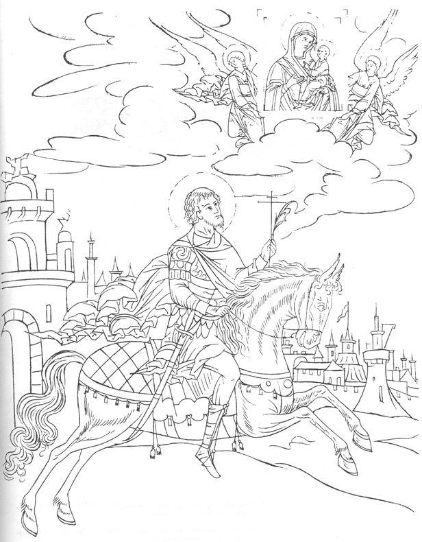 раскраска святые воины актер театра перовской