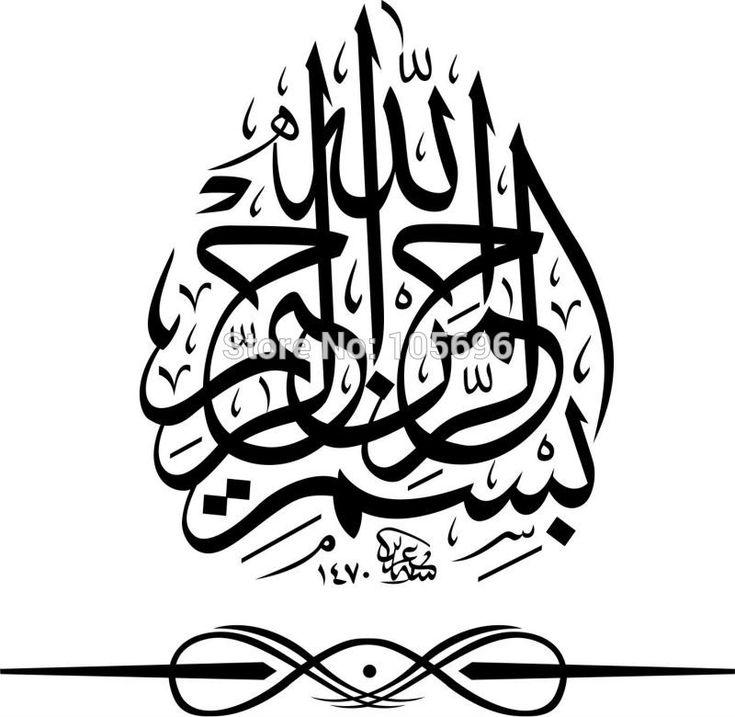 US $8.99 70*55cm home decor wall sticker islamic design art muslim calligraphy decal mural Vinyl fr93 customize #70*55cm #home #decor #wall #sticker #islamic #design #muslim #calligraphy #decal #mural #Vinyl #fr93 #customize