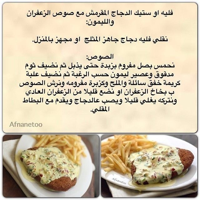 Pin By Batool On منوعات Recipes Cooking Cooking Recipes