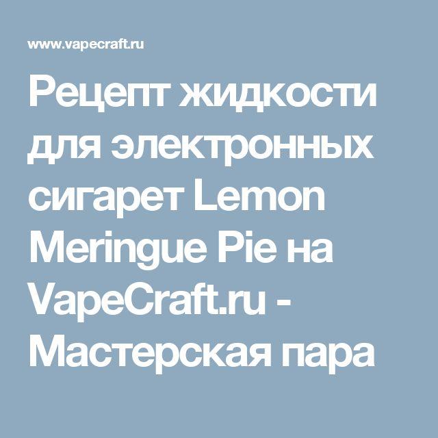 Рецепт жидкости для электронных сигарет Lemon Meringue Pie на VapeCraft.ru - Мастерская пара