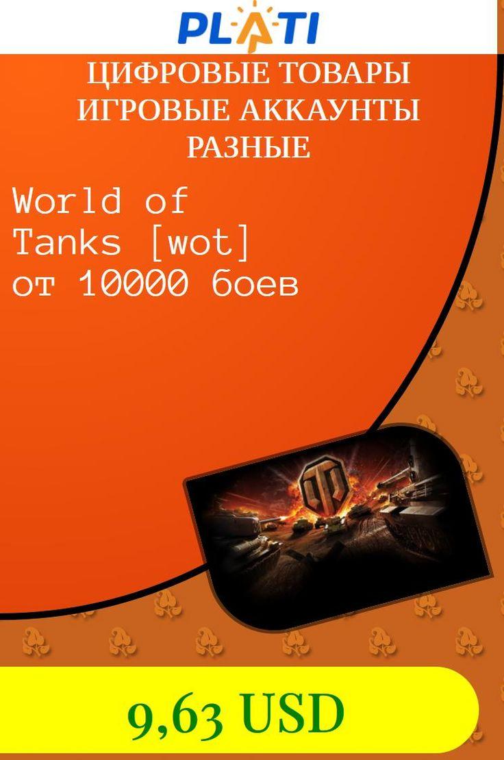 World of Tanks [wot] от 10000 боев Цифровые товары Игровые аккаунты Разные