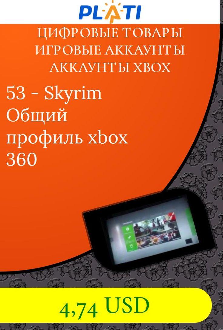 53 - Skyrim  Общий профиль xbox 360 Цифровые товары Игровые аккаунты Аккаунты Xbox