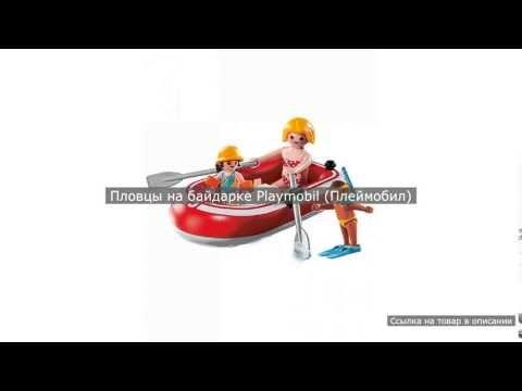Пловцы на байдарке Playmobil (Плеймобил)