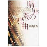「中山七里 著書」の画像検索結果
