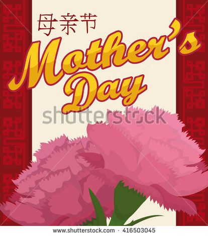 Pink carnations in poster with chinese text for Mother's Day and asian pattern.