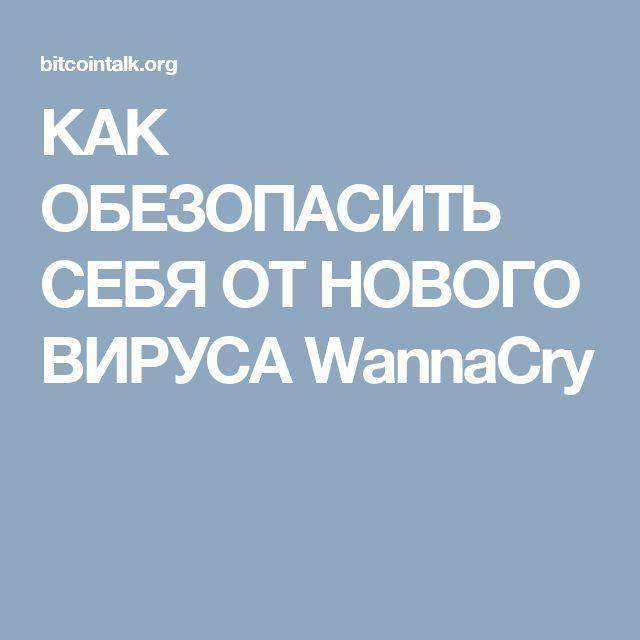 КАК ОБЕЗОПАСИТЬ СЕБЯ ОТ НОВОГО ВИРУСА WannaCry