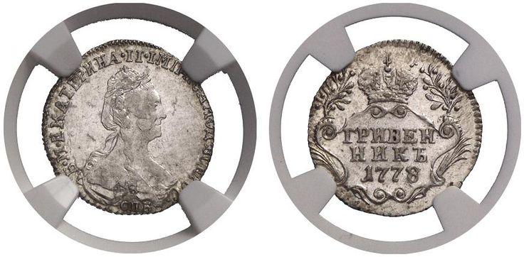 Grivennik. Russian Coins, Catherine II. 1762-1796. 1778 SPB. Bit 488. Price realized 2011: 700 USD.