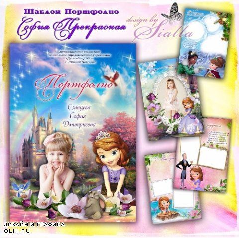 Шаблон Портфолио для девочки в детсад- Принцесса София моя подружка