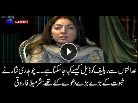 Sharmila Farooqi says court decisions can't be called 'deal' - https://www.pakistantalkshow.com/sharmila-farooqi-says-court-decisions-cant-be-called-deal/ - http://img.youtube.com/vi/XRyxq1Wpunw/0.jpg