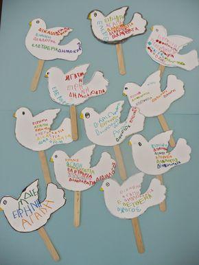 Περιστέρια της ειρήνης πετούν και μηνύματα σκορπούν ... και σύμφωνους βρίσκουν αδέσποτους σκύλους που σε πορεία ειρήνης τρέχουν ...