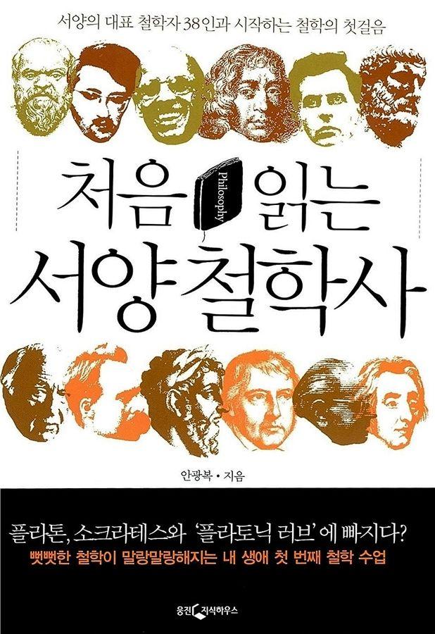YES24 미리보기 - [도서] 처음 읽는 서양 철학사