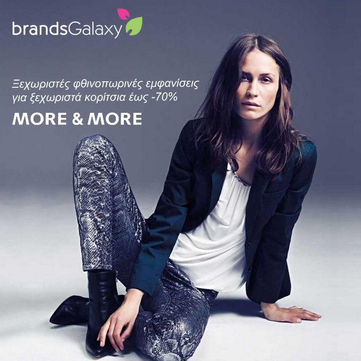 """Τα πιο μοντέρνα outfits στη συλλογή """"More & More"""" www.brandsgalaxy.gr"""