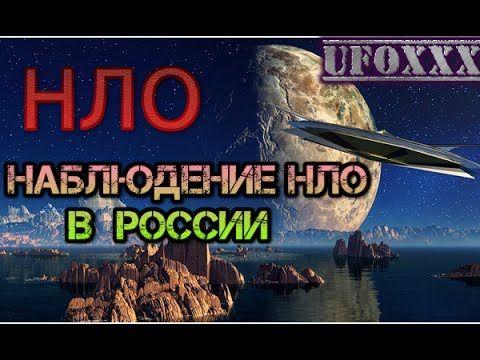 НЛО 2017: НАБЛЮДЕНИЕ НЛО В РОССИИ!!! СМОТРЕТЬ ВСЕМ!