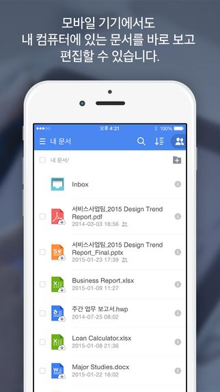 폴라리스 오피스(Polaris Office) - for PDF + Microsoft Office Word, Excel, Powerpoint infraware Co.,Ltd 제작