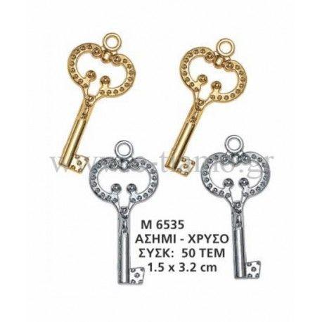 Μεταλλικό Κλειδί Ασημί - Χρυσό Γούρι 2017  Διάσταση: 1,5Χ3,2cm
