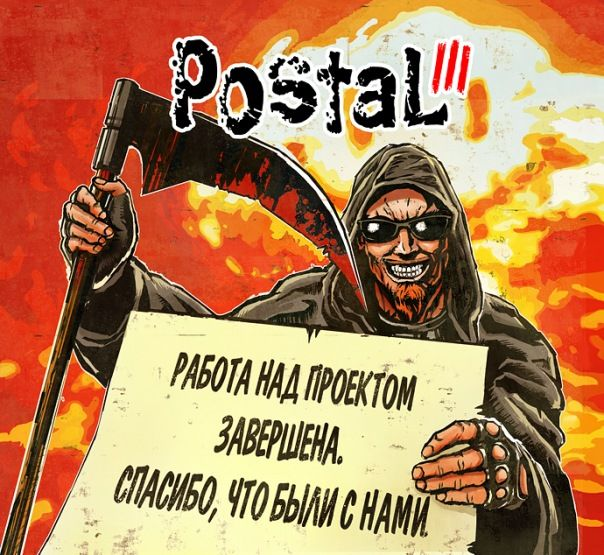 From when Akella's website got hacked...Postal III