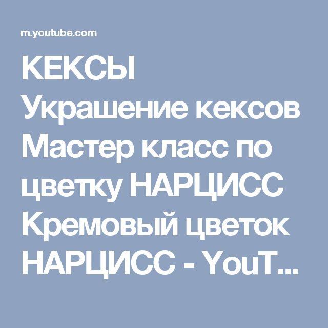 КЕКСЫ  Украшение кексов Мастер класс по цветку НАРЦИСС Кремовый цветок НАРЦИСС - YouTube