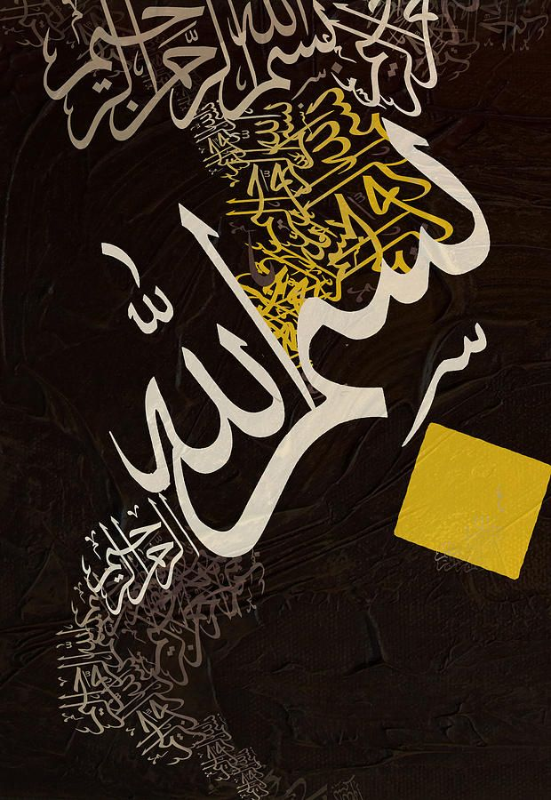 121 Best Images About Arabic Calligraphy On Pinterest