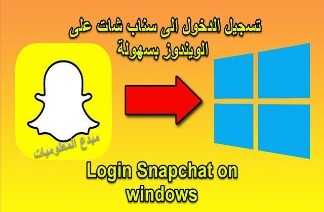 كيفية تسجيل الدخول الى سناب شات Snapchat على جهاز الكمبيوتر الخاص بك ويندوز بسهولة Snapchat Gaming Logos