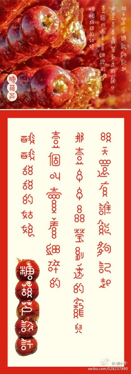 糖葫蘆 设计 late modern style Chinese writing