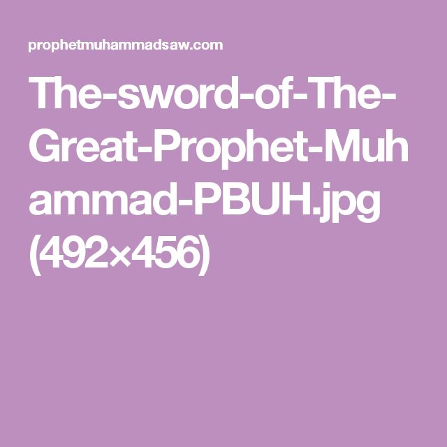 The-sword-of-The-Great-Prophet-Muhammad-PBUH.jpg (492×456)