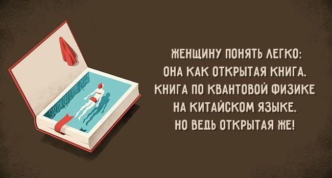 http://www.adme.ru/cards/zhenschinu-ponyat-legko-912460/