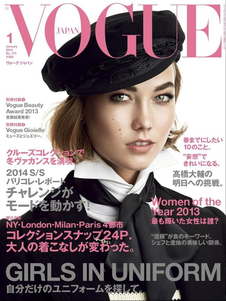 Karlie Kloss - Vogue Japan January 2014 Cover