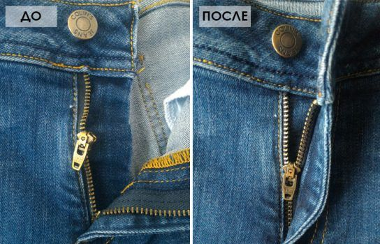 Вот как быстро починить молнию на джинсах! - МирТесен
