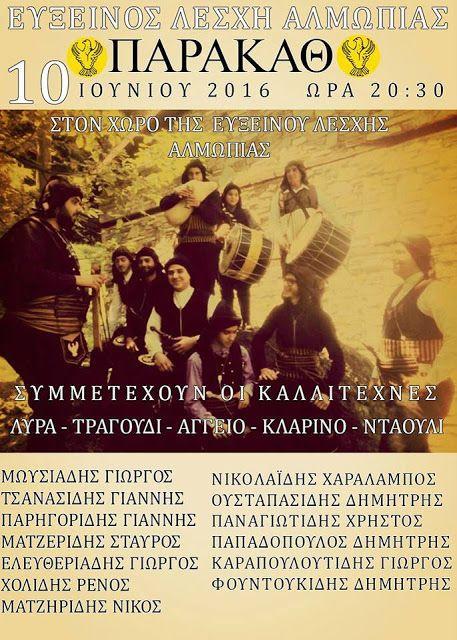 e-Pontos.gr: Παρακάθ στην Εύξεινο Λέσχη Αλμωπίας