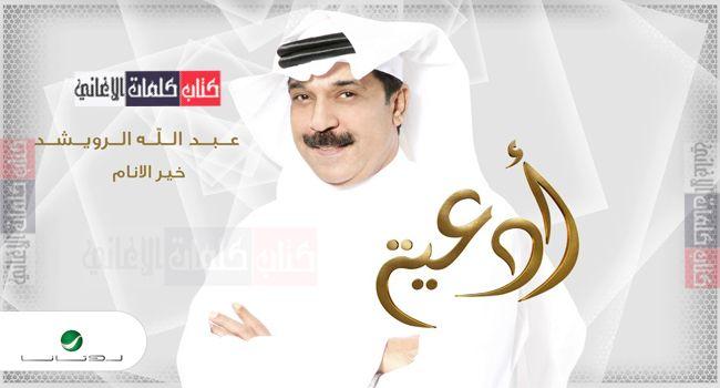 كلمات اغنية ابتهال انشودة خير الانام عبد الله الرويشد Crown Jewelry