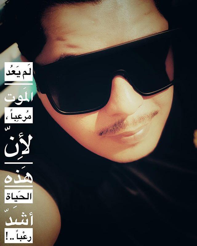 لم يعد الموت مرعبا لأن هذه الحياة أشد رعبا الموت رعب مرعب الموت Dubai تصميم تصميمي Iphonephoto Burjkhalife دبي رحلة Sunglasses Fashion Glasses