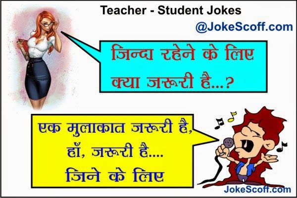 teacher student very funny jokes hindi funny jokes pinterest funny jokes