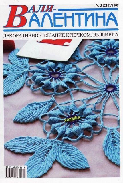 Valea Valentine № 5 (210) / 2009, in Russian, some diagrams VÍC ČASOPISU S RUZNÝMI MALIČKOSTMI- dečky, srdíčka, andělíček, apod.