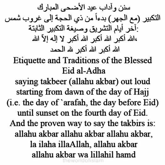 EID mubark ♥عيد مبارك