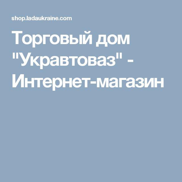 """Торговый дом """"Укравтоваз"""" - Интернет-магазин"""