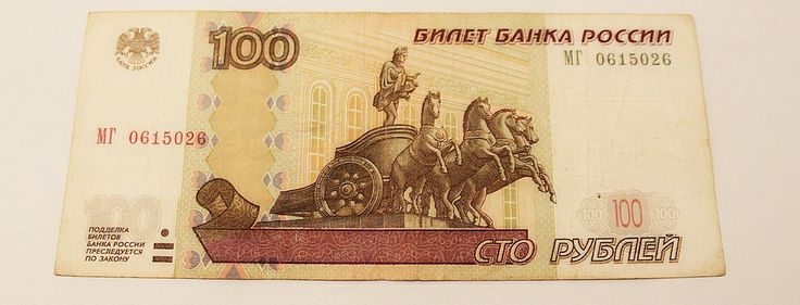 100 RUBLES 1997 YEAR RUSSIAN FEDERATION FIRST YEARS OF NEW GOVERMENT