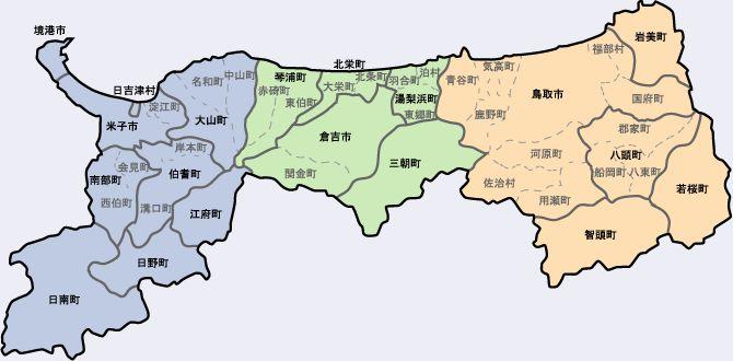 鳥取は難読地名が多いので・・・鳥取県の市町村(ふりがな)/とりネット/鳥取県公式サイト