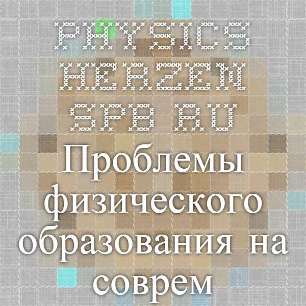 physics.herzen.spb.ru Проблемы физического образования на современном этапе 5 ноября 2015 года