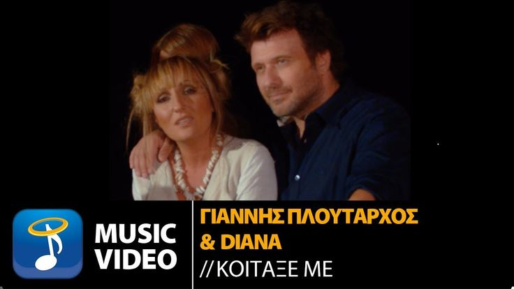 Γιάννης Πλούταρχος & Diana - Κοίταξέ Με (Official Music Video HD)