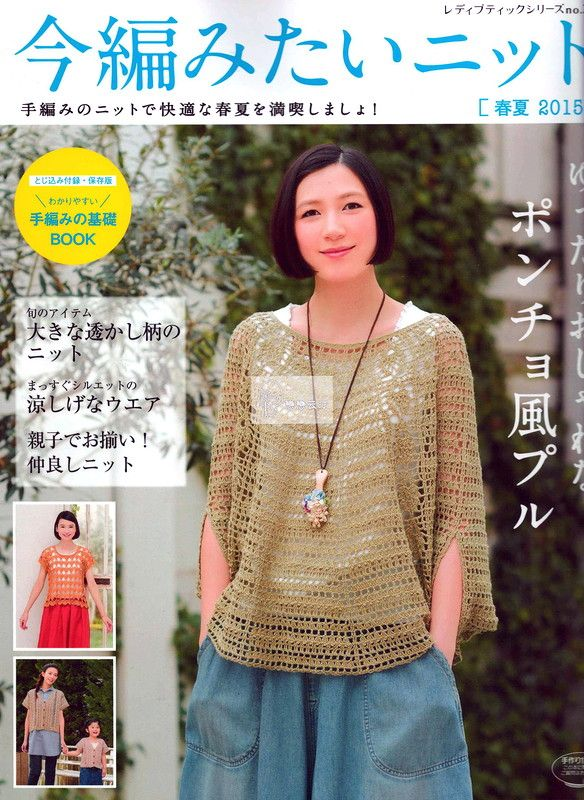 Now knitting want to knit S3946 2015 spring&summer. Обсуждение на…