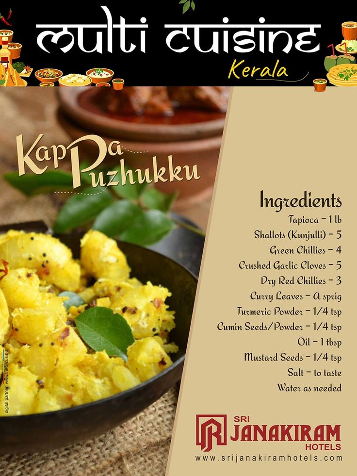 Kappa - A delicious tapioca/cassava dish which is very easy to make and it's known to be the main dish popular among the people from kerala. Lets check it's wonderful recipe.   #srijanakiram #multi_cuisine #Kappa