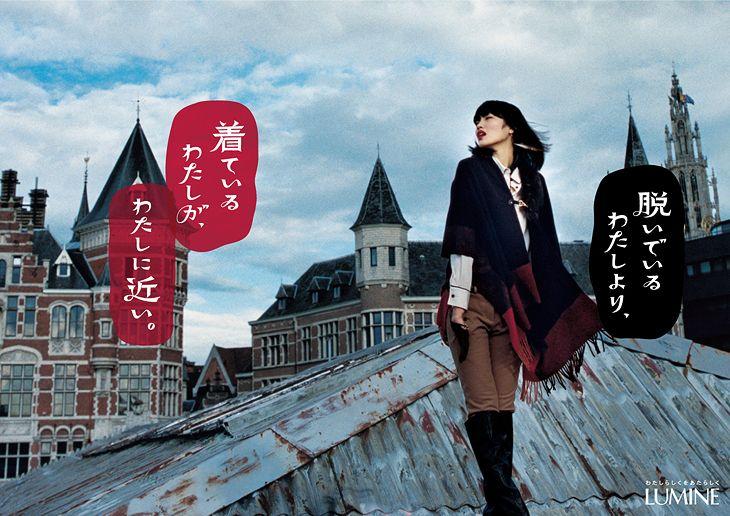 2012年秋の広告撮影メイキング2 ~Country Gentle Lady~   LUMINE MAGAZINE