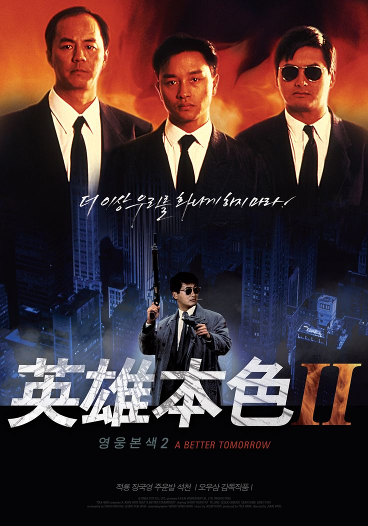 A BETTER TOMORROW II  (1987)  Directed by John Woo.  Starring Chow Yun-fat, Dean Shek, Leslie Cheung, Ti Lung, and Emily Chu.