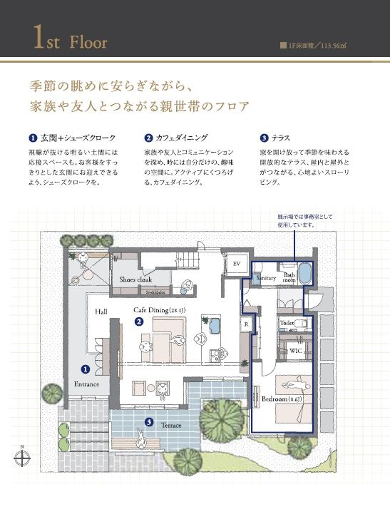 赤羽展示場|東京都|住宅展示場案内(モデルハウス)|積水ハウス