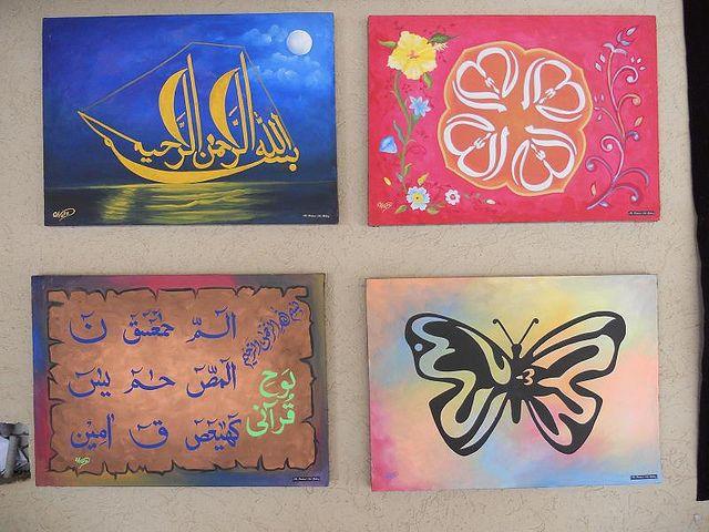 Ism e Muahmmad Saww. BismiAllah, Allah ho Akber, Loh e Qurani  The Radiant Art Gallery www.facebook.com/radiantartgallery